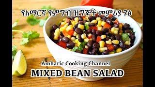 Mixed Bean Salad - Amharic  - የአማርኛ የምግብ ዝግጅት መምሪያ ገፅ