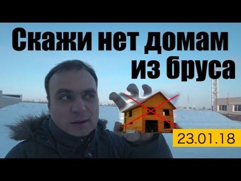 Скажи брусовым домам нет Все по уму - DomaVideo.Ru