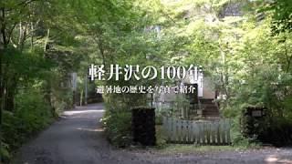 軽井沢の100年避暑地の歴史を写真で紹介