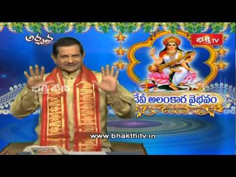 Dasara Special Devi Alankara Vaibhavam, Nava Durgaya Namaha - Archana - 01 Oct 2014