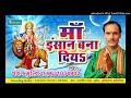 chandan mukhiya devi geet audio song