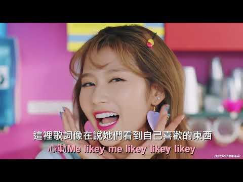 Video TWICE LIKEY MV 不專業解析 download in MP3, 3GP, MP4, WEBM, AVI, FLV January 2017