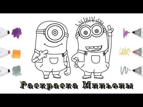 Мультик - раскраска для детей миньоны Колоринг боок фор кидс Mинёнс