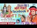 Free Flp Share Kara Bhang Facebook Se    Ranjeet Singh 2018 Bol Bam song