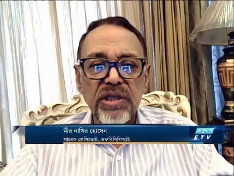 ETV Business | |  মীর নাসির হোসেন-সাবেক প্রেসিডেন্ট, এফবিসিসিআই