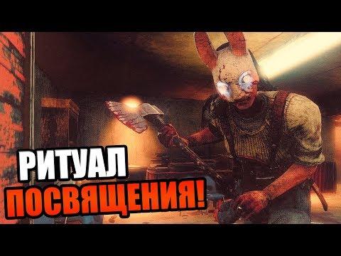Dead by Daylight ► ПОСВЯЩЕНИЕ!