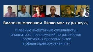 Нормотворчество главных внештатных специалистов Минздрава России