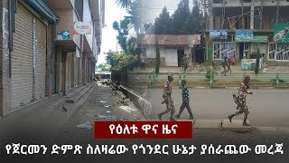 DW Daily Ethiopian News February 20, 2018