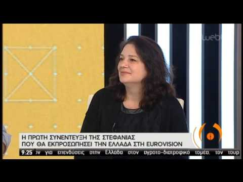 Η πρώτη συνέντευξη της Στεφανίας που θα εκπροσωπήσει την Ελλάδα στη Eurovision | 05/02/2020 | ΕΡΤ