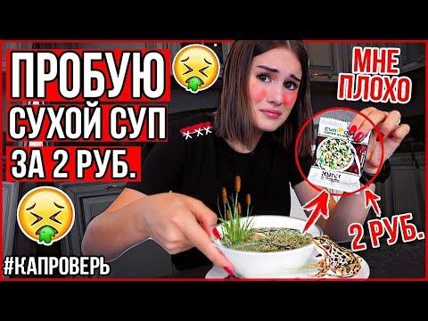 ЕМ БОЛОТНЫЙ СУП ЗА 2 РУБЛЯ ЧТО Я НАШЛА НА ПОЛКАХ СУПЕРМАРКЕТА КАпроверь - DomaVideo.Ru