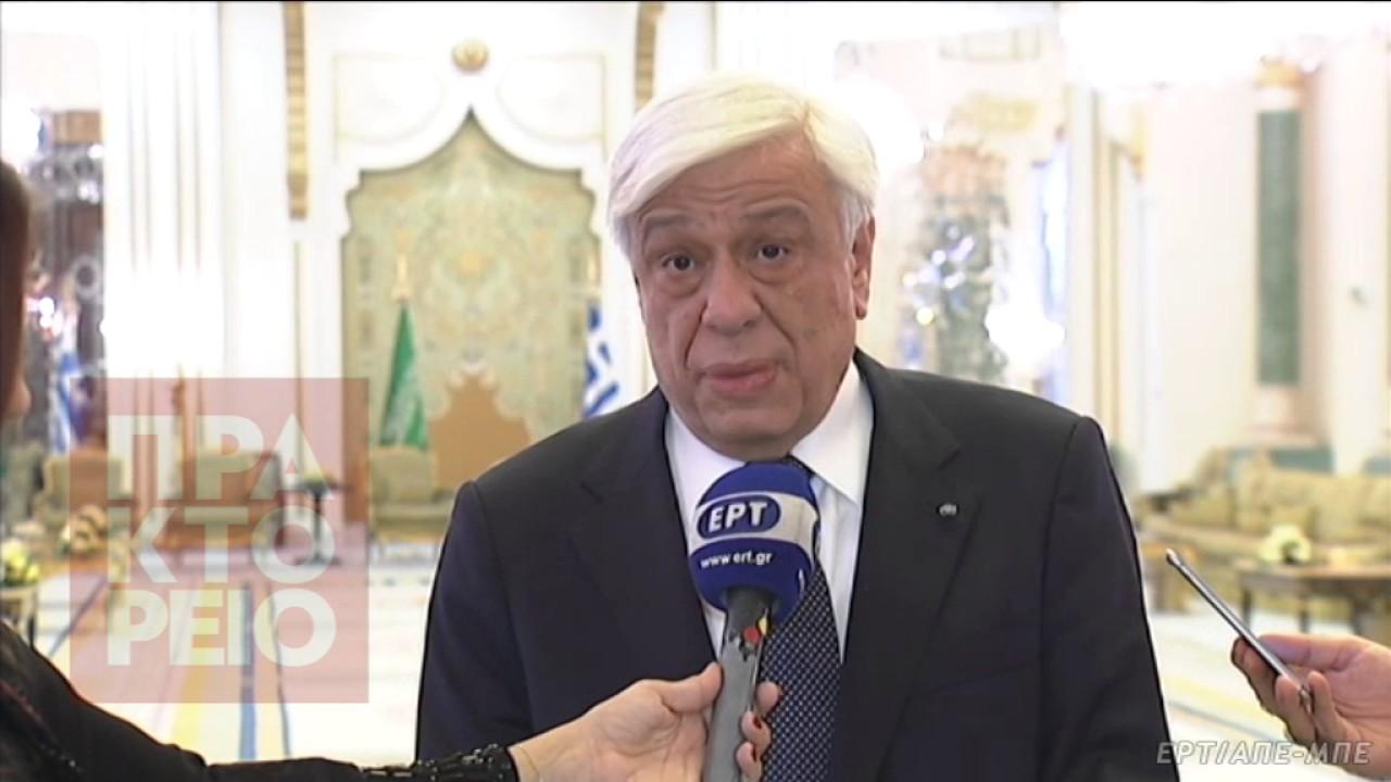 Πρ. Παυλόπουλος: Κομβικός ο ρόλος της Σαουδικής Αραβίας στην πάταξη της τρομοκρατίας