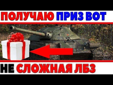 ПОЛУЧАЮ ПРИЗ ВОТ! САМАЯ СЛОЖНАЯ ЛБЗ МАРАФОНА wot (нет) день 10, этап 2, ПРОХОЖУ ТАНКИ world of tanks