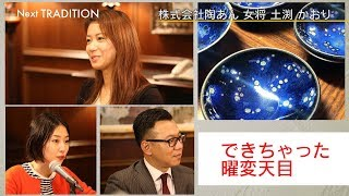 ラジオ「NextTRADITION」#06本編
