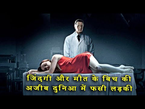 Life or Death Door Explained | After Life 2009 Movie Ending Explain in Hindi