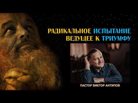 Испытание ЛЮБВИ Авраама. Пастор Виктор Антипов