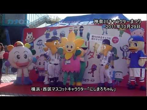県内のキャラクター25組、ハマに集結/神奈川新聞(カナロコ)