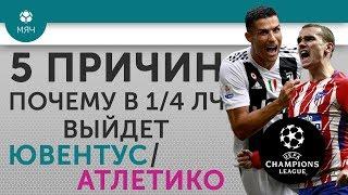 5 ПРИЧИН Почему в 1/4 ЛЧ выйдет «Ювентус» / «Атлетико»