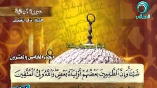سورة الجاثية كاملة للقارئ الشيخ ماهر بن حمد المعيقلي