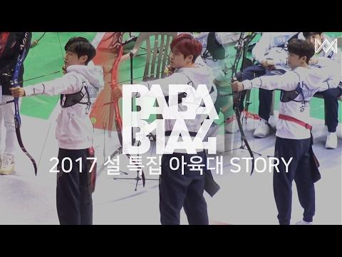 [BABA B1A4 2] EP.33 2017 설 특집 아육대 STORY