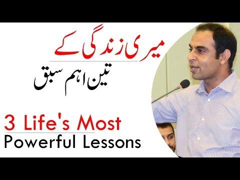 3 Life's Most Powerful Lessons | Qasim Ali Shah (In Urdu)