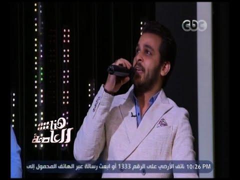 """شاهد- محمد رشاد يغني شارة مسلسل """" فوق مستوى الشبهات """" على الهواء"""