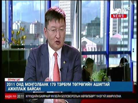 Монголбанкинд хийсэн шалгалтаар гурван их наядаар хэмжигдэх алдагдал учруулсан нь тогтоогджээ