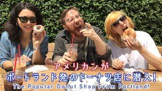アメリカンがポートランド発のドーナツ店に潜入!