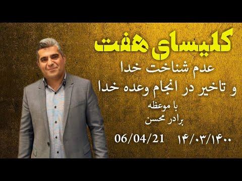پخش زنده کلیسای۷
