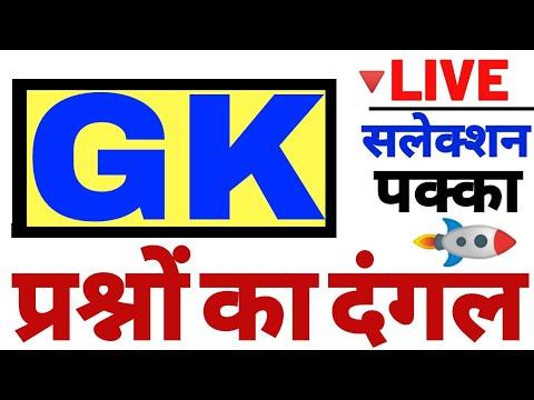 #Gk Live Test #Gk Test #Gs Live Test #GK/Gs Live Test