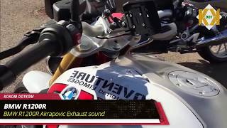 10. BMW R1200 R Best Exhaust Sound ,GPR,Akrapovic, Dominator, Zach,Remus,Arrow