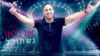 הזמר ישראל  צוברי מחרוזת קצבית -