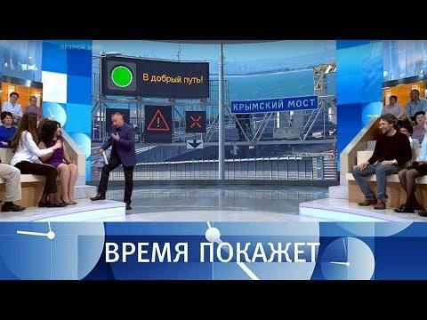 Мост открыт Время покажет. Выпуск от 15.05.2018 - DomaVideo.Ru