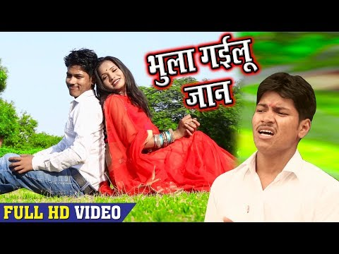 Video Vikash Kumar New Sad Song - भुला गईलू जान - Bhula Gailu Jaan - Superhit Sad Song 2018 download in MP3, 3GP, MP4, WEBM, AVI, FLV January 2017