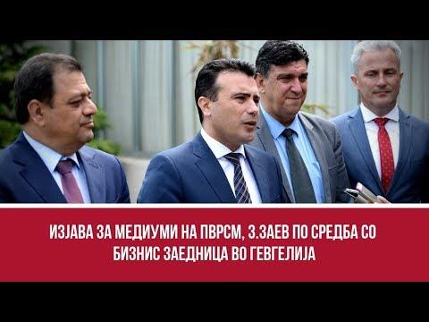 Video - Ζάεφ: Βλέπει κονδύλια €90 εκατ. από Ελλάδα