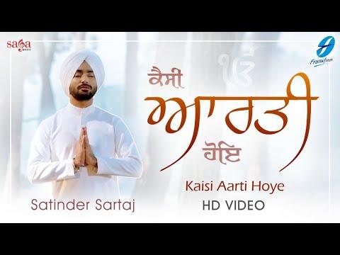 Kaisi Aarti Hoye | Guru Nanak Bani | by Satinder Sartaj | New Shabad Gurbani Kirtan