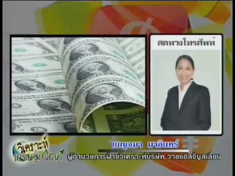 วิเคราะห์เศรษฐกิจโลก by YLG 18-01-60