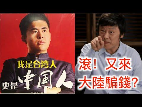 支持統一的台灣政黨被中共徹底打臉, 大陸撈金的日子結束了,除非接受大陸政治制度, 承認是共和國公民