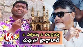 Bithiri Sathi Over AP CM Chandrababu Builts Hyderabad   Sathi Conversation With Savitri