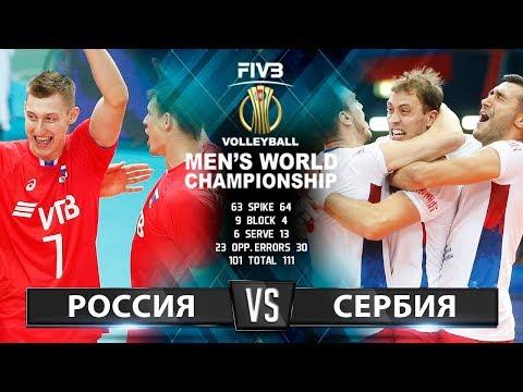 Волейбол   Россия vs. Сербия   Чемпионат Мира 2018   Лучшие моменты игры - DomaVideo.Ru