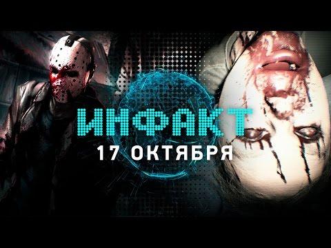 Инфакт от 17.10.2016 [игровые новости] — Friday the 13: The Game, Resident Evil 7, Battlefield 1... (видео)