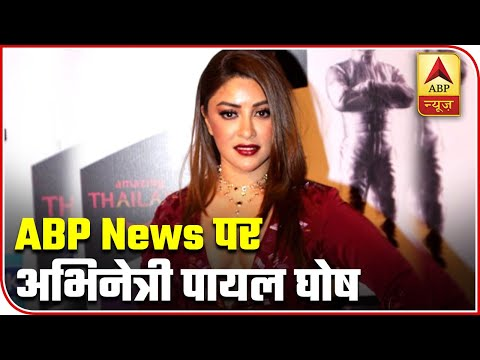 Necessary To Unmask Such People: Payal Ghosh About Accusations On Anurag Kashyap | ABP News