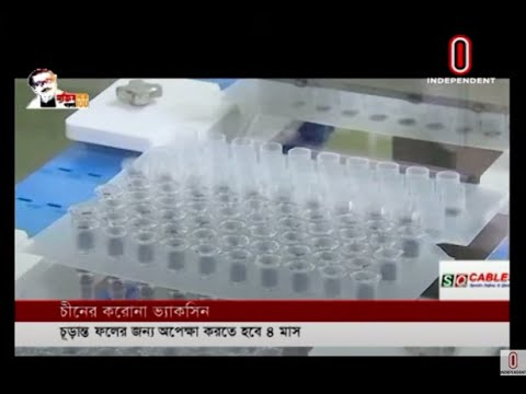 Have to wait 4 months for final results of China's corona vaccine (29-09-20) Courtesy:Independent TV