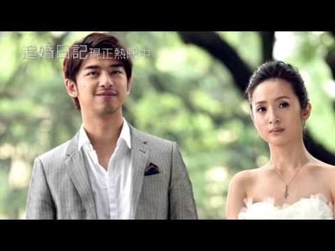 《追婚日記》插曲-愛不顧身MV