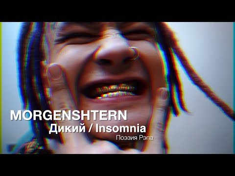Morgenshtern — Дикий / Insomia (запрещён в РФ) (видео)