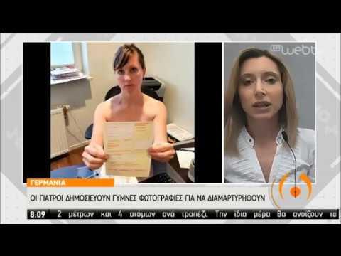 Γερμανία | Γιατροί δημοσιεύουν γυμνές φωτογραφίες τους για να διαμαρτυρηθούν | 29/04/2020 | ΕΡΤ