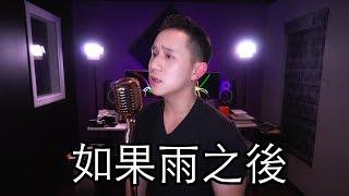 "Video ""如果雨之後"" Eric 周興哲 - Jason Chen x 胖胖胖 MP3, 3GP, MP4, WEBM, AVI, FLV Juli 2018"
