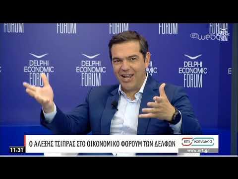 Ο Α.Τσίπρας στο Οικονομικό Φόρουμ των Δελφών   10/06/2020   ΕΡΤ