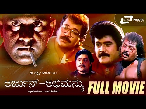 Arjun Abhimanyu -- ಅರ್ಜುನ್ ಅಭಿಮನ್ಯು|Kannada Full HD Movie|FEAT. Tiger Prabhakar,Srikanya