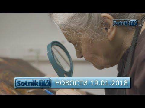 ИНФОРМАЦИОННЫЙ ВЫПУСК 19.01.2018