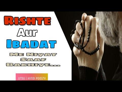 Sad quotes - Mohbbat Aur Ibadat  Niyat   Heart Touching Lines In [Urdu/Hindi]  Beautiful Quotes  Rezz Hz